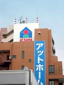 21okujo-athome.jpg