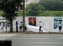 新栄住宅 熊本千葉城町仮囲い除幕式
