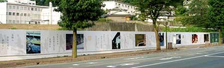 新栄住宅 熊本千葉城町仮囲い