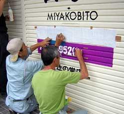 22shutter-miyako-sek1.jpg