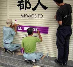 22shutter-miyako-sek2.jpg