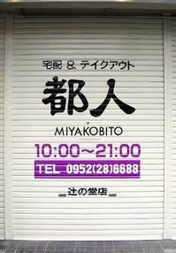 22shutter-miyako.jpg