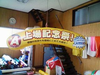 AP_baloon2.JPG