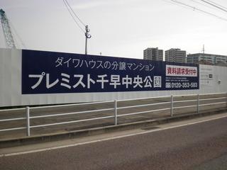 千早仮囲いB.JPG