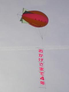 夕方飛行船.JPG