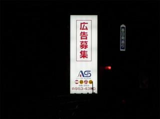 春日フォレストシティ入口電照.jpg