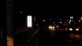 春日フォレストシティ電照合成.jpg