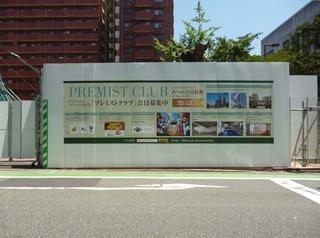 赤坂仮囲い1.JPG