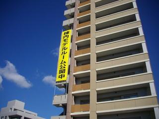 Ikensuimaku1.JPG