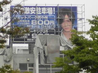 NNokujyou_kanban1.JPG