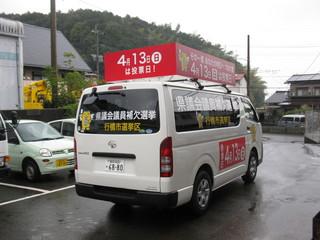 car_3066.JPG