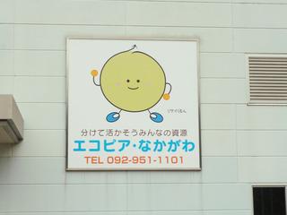 ecop_P1030958.jpg