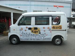 kens03.JPG