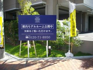 kenshoku_kanban2.JPG
