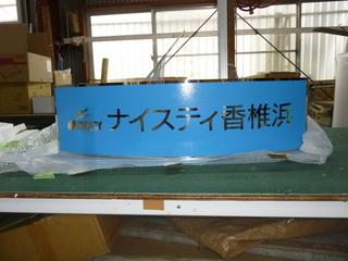 stainless1050393.JPG