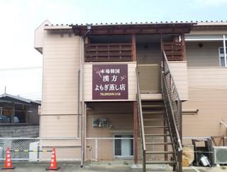 yomogi-P1040744.JPG